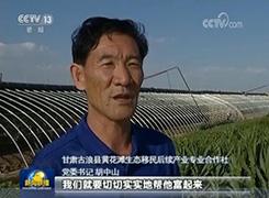 """(十九大代表风采)胡中山:""""逼""""民奔富的产业书记"""