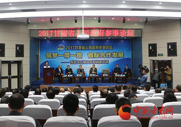 甘肃省政府参事论坛在兰州举行(图)