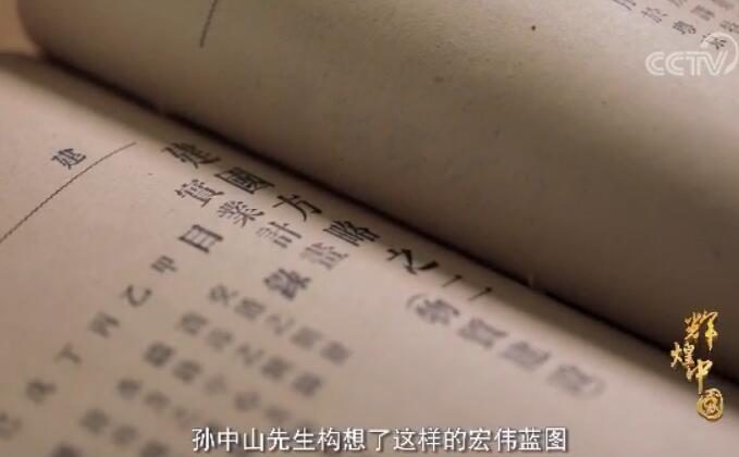 《辉煌中国》 第一集 四分钟速览