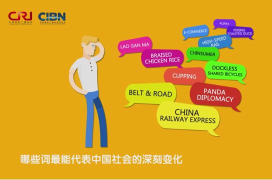 【十九大时光】七大热词!这五年,外国人这样看中国的变化(视频)