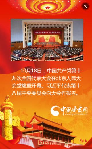 H5 |振奋人心!习近平再谈中国共产党人的初心和使命
