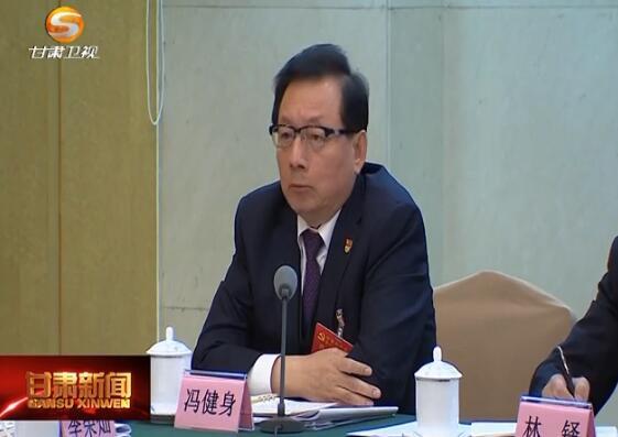 冯健身在讨论党的十九大报告时说 学习习近平新时代中国特色社会主义思想 坚决贯彻落实报告提出的各项目标任务