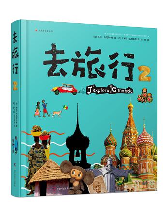 人文地理百科全书《去旅行2》推出