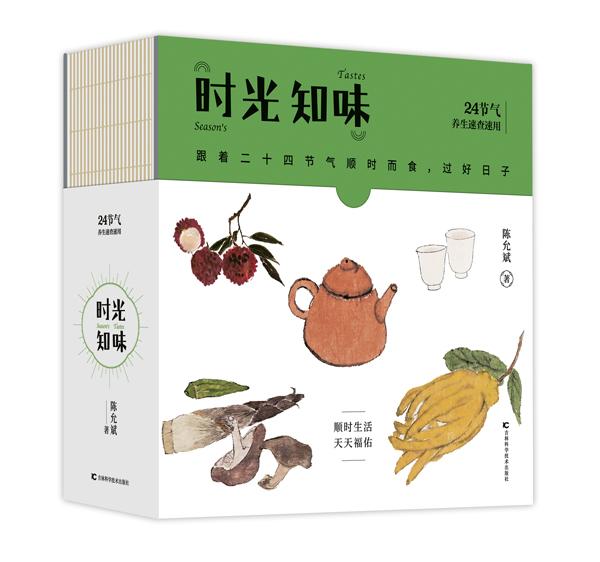 饮食养生作家陈允斌新作《时光知味》上市