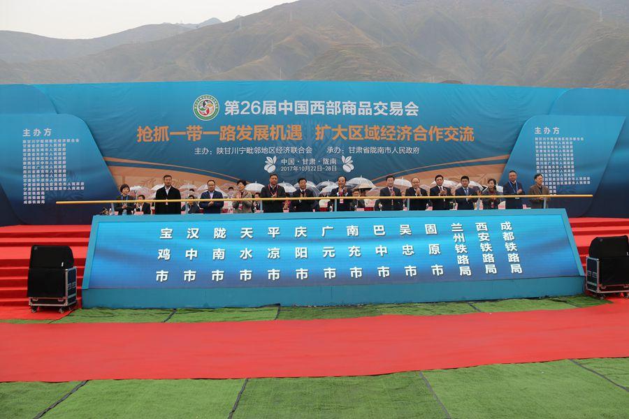 第26届中国西部商品交易会在陇南市武都区开幕(图)