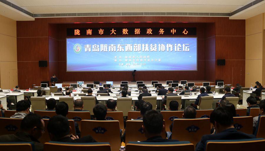 青岛陇南东西部扶贫协作论坛在陇南市举行(图)
