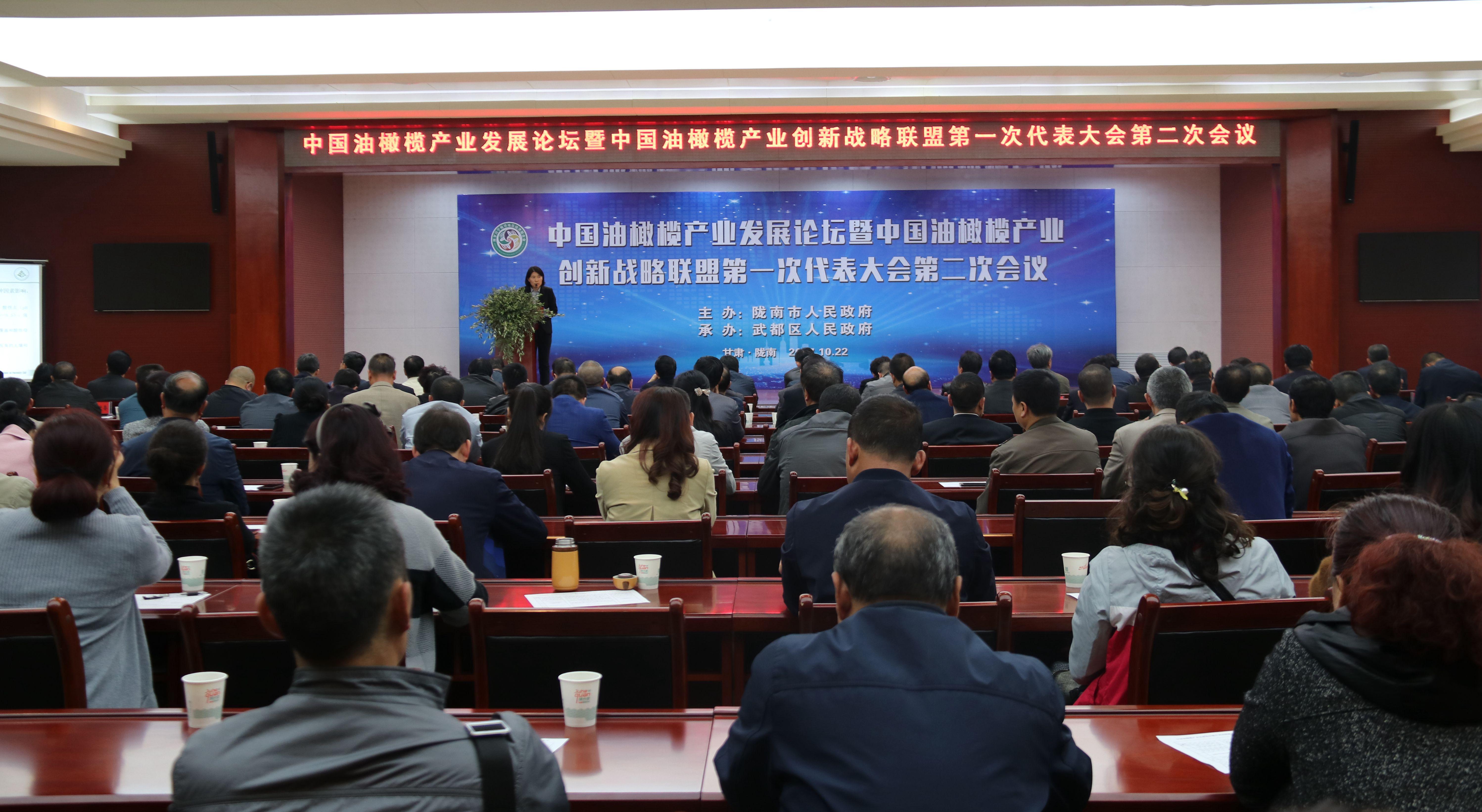 中国油橄榄创新战略联盟第一次代表大会第二次会议在陇南市举行(图)