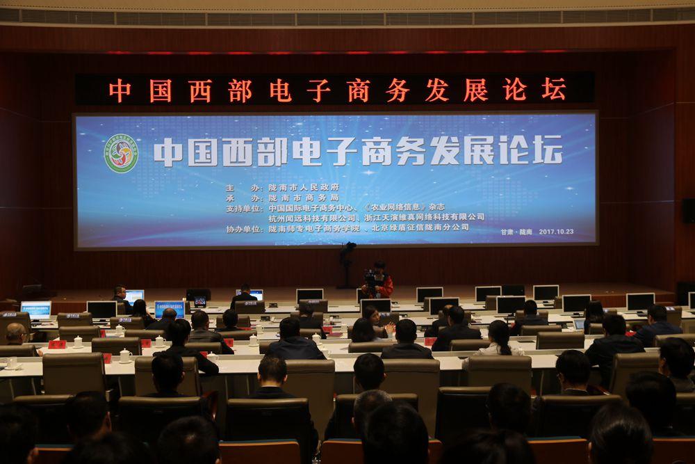 中国西部电子商务发展论坛在陇南市举行(图)