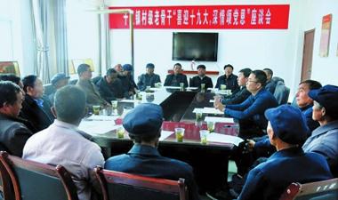 定西岷县十里镇组织农村离任村干部、老党员召开学习十九大报告座谈会