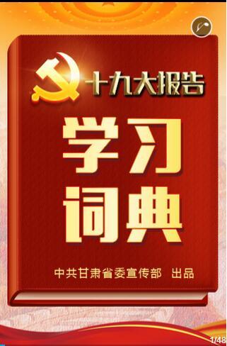 H5|十九大报告学习词典来了!