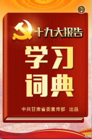 H5 |十九大报告学习词典来了!