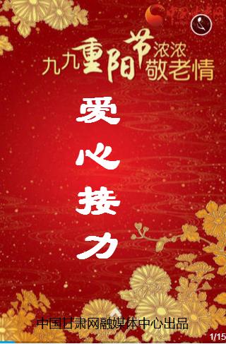 H5 |爱心接力——九九重阳节 浓浓敬老情!