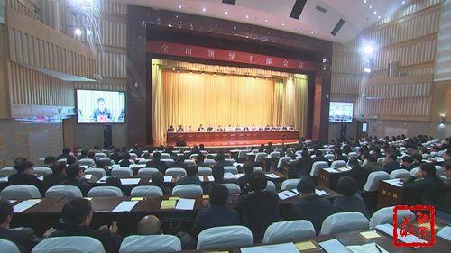 酒泉市领导干部会议召开(图)