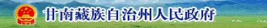 甘南藏族自治州人民政府网站