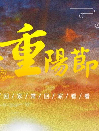 【专题】2017网络中国节·重阳