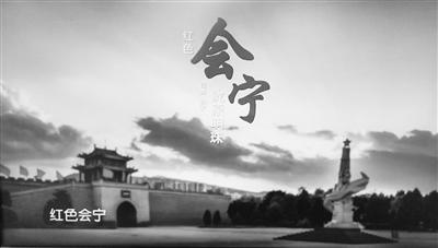 白银会宁形象宣传广告片央视展播一月