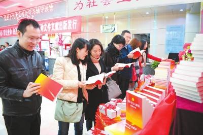 党的十九大文件及学习辅导读物甘肃省首发式举行