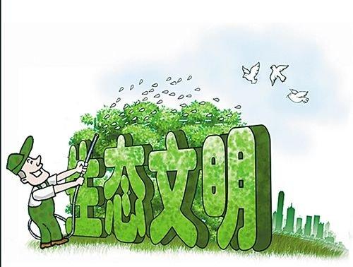 """""""大力加强环境保护与生态建设""""解读"""
