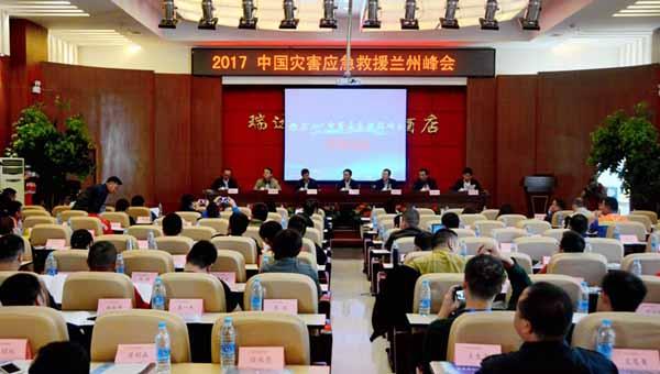 2017中国灾害应急救援峰会在兰州召开(图)