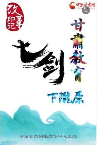 "H5|【改革·印记】甘肃教育""七剑""下陇原"