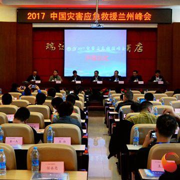 2017中国灾害应急救援峰会在兰州召开