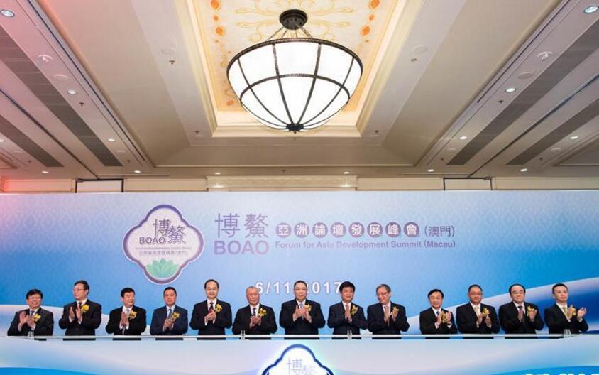 2017博鳌亚洲论坛发展峰会在澳门举行