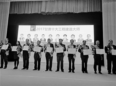 """""""工匠精神荣耀甘肃""""颁奖仪式暨建筑行业创新发展论坛举行"""