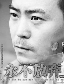 兰州本土微电影《永不放弃》获第五届亚洲微电影节金海棠奖