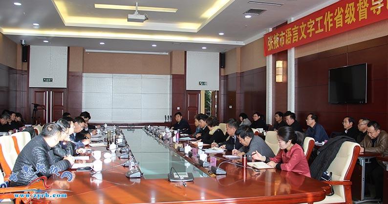 省级语言文字工作督导评估组在张掖督导评估