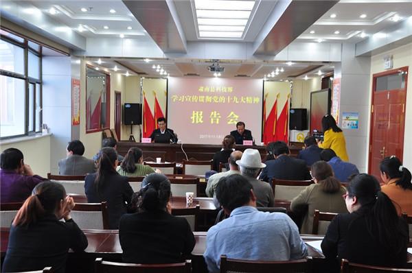 张掖肃南科学技术局掀起学习十九大精神热潮