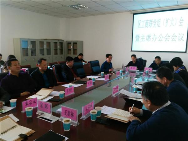 张掖甘州工商联迅速传达学习党的十九大精神
