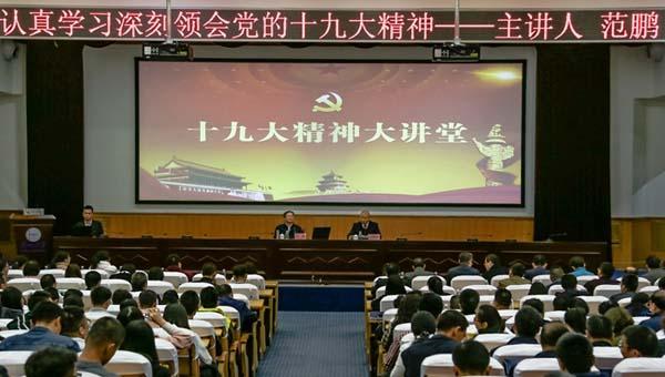 """甘肃省""""十九大精神大讲堂"""" 第一讲开课了(图)"""