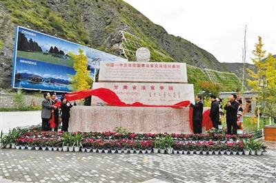 中国-中亚西亚国家法官交流培训基地揭牌(图)