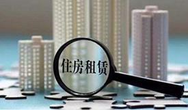 多家银行抢滩住房租赁市场