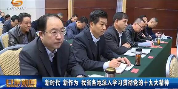 新时代 新作为 甘肃省各地深入学习贯彻党的十九大精神