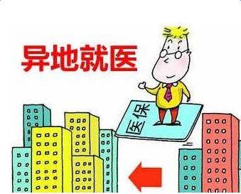 甘肃省全面落实省内异地就医直接结算报销服务
