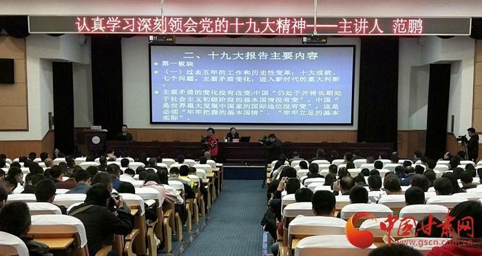 """甘肃省""""十九大精神大讲堂"""" 第一讲开课了"""