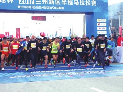 兰州新区半程马拉松赛落幕 本地选手包揽男女冠军(图)