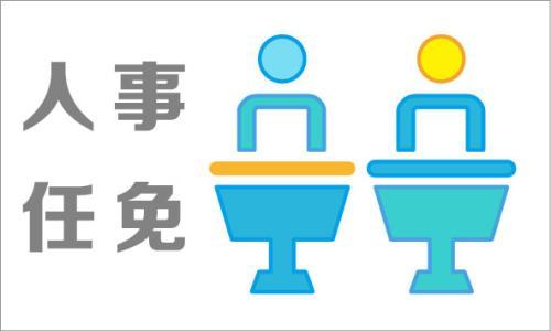 甘肃省人力资源行业协会完成换届选举
