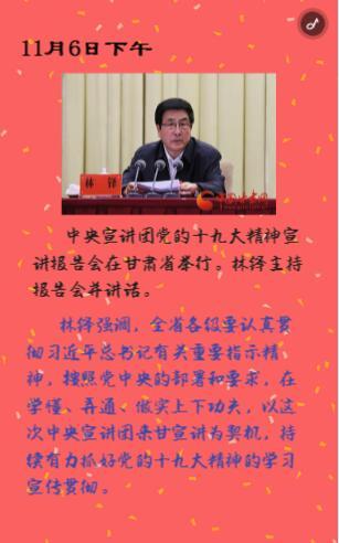H5|党的十九大闭幕后 甘肃省委书记最忙的一件事是这个……