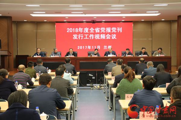 2018年度甘肃省党报党刊发行工作视频会议召开 陈青出席并讲话(图)