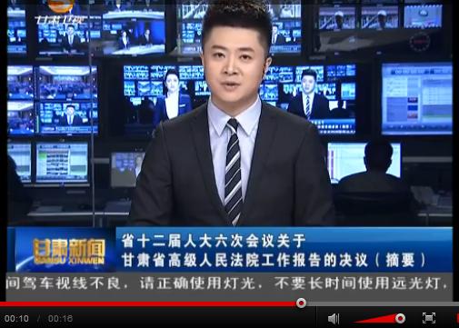 [甘肃新闻]甘肃省十二届人大六次会议关于甘肃省高级人民法院工作报告的决议(摘要)