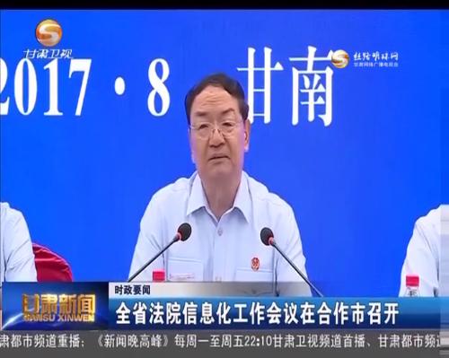 甘肃省法院信息化工作会议在合作市召开