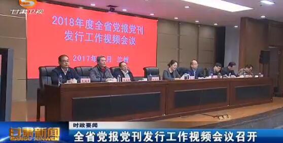 甘肃省党报党刊发行工作视频会议召开