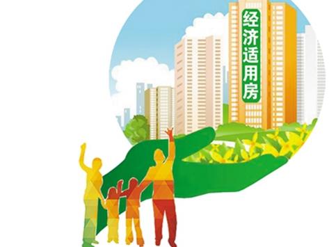 兰州市2121套经经济适用住房今起开始公开配售