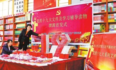 定西市渭源县新华书店醒目展示十九大文件及学习辅导读物
