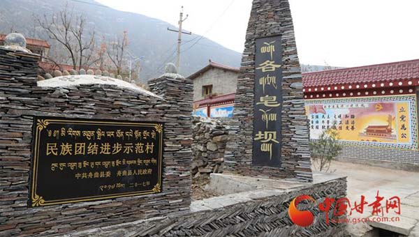 """甘南舟曲各皂坝村:让藏乡""""六尺巷""""成为美丽乡村的典范(图)"""