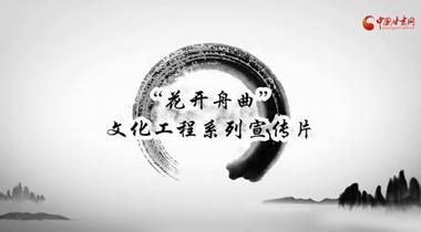 """【航拍甘肃】""""花开舟曲""""文化工程系列宣传片(视频)"""
