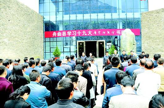 """舟曲县举办了""""学习十九大·廉洁树新风""""书画展"""