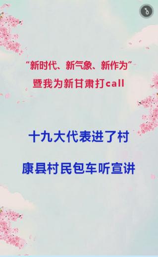 H5 |十九大代表进了村 康县村民包车听宣讲
